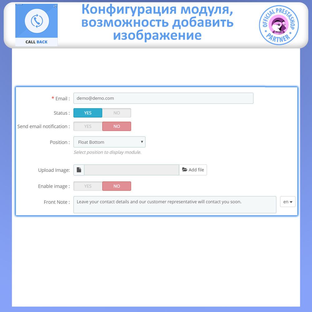 module - Поддержка и онлайн-чат - CallBack-фиксированная плавающая форма обратного звонка - 5