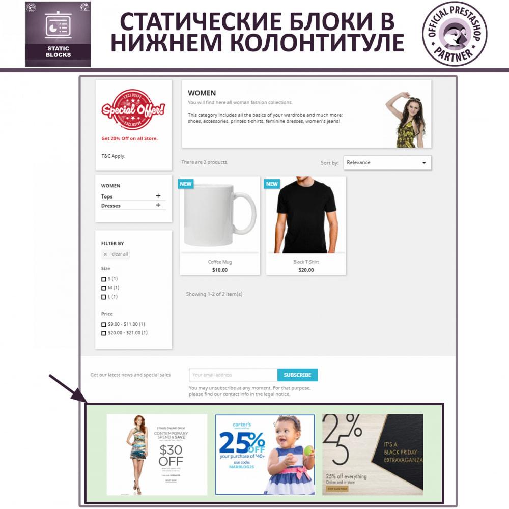 module - Блоки, вкладки и Баннеры - Пользовательские блоки HTML, Text, Banner & Media - 4