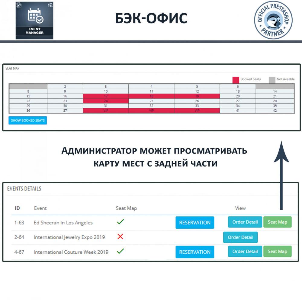 module - Аренды и бронирования - Менеджер событий, создание событий и продажа билетов - 12