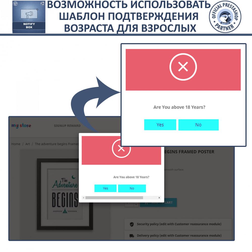 module - Всплывающие окна - Всплывающие промо и уведомления - 9