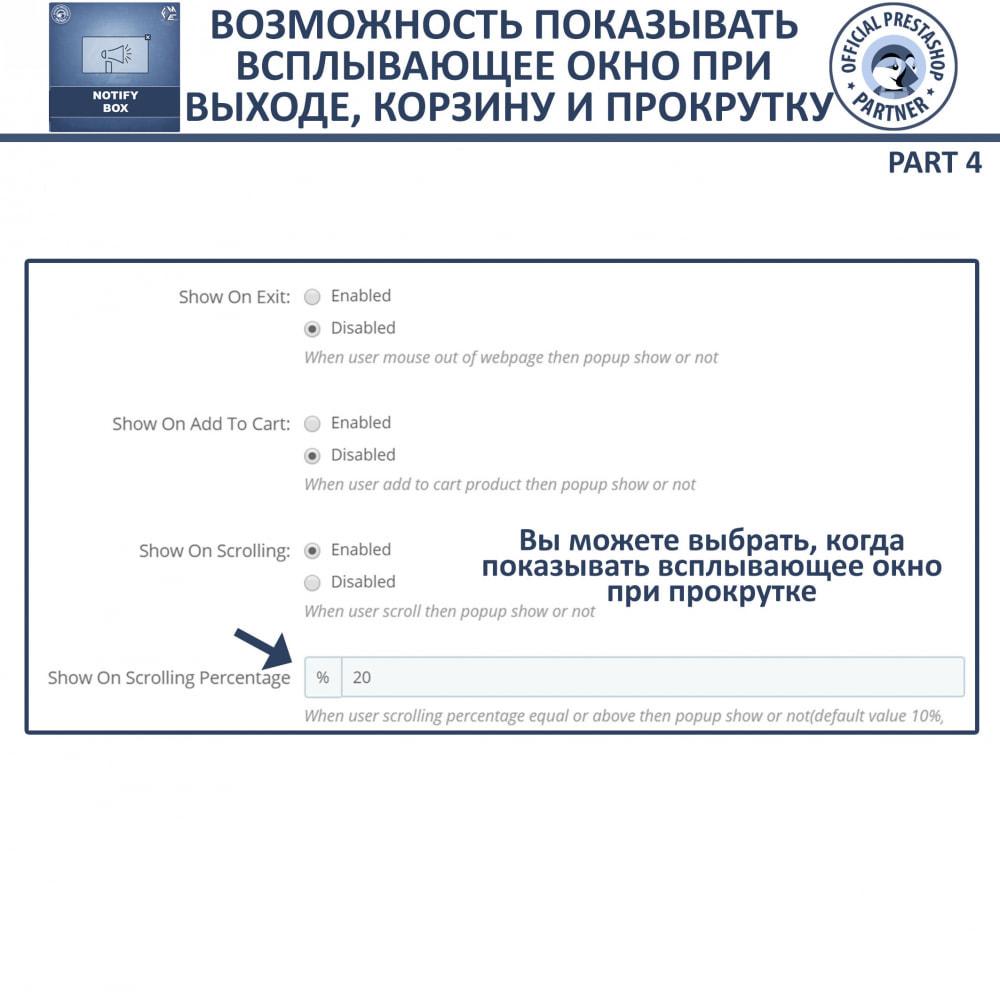 module - Всплывающие окна - Всплывающие промо и уведомления - 15