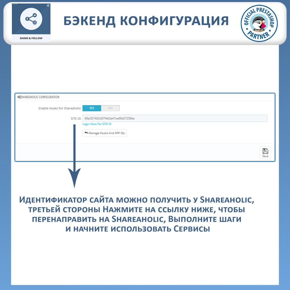 module - Кнопки 'Рассказать друзьям' и комментариев - Поделиться и следовать - виджет в социальных сетях - 6