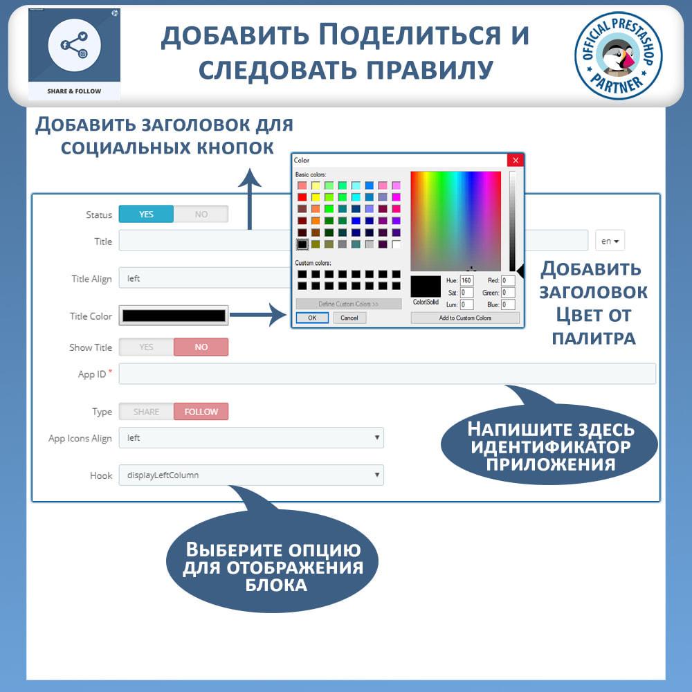 module - Кнопки 'Рассказать друзьям' и комментариев - Поделиться и следовать - виджет в социальных сетях - 9