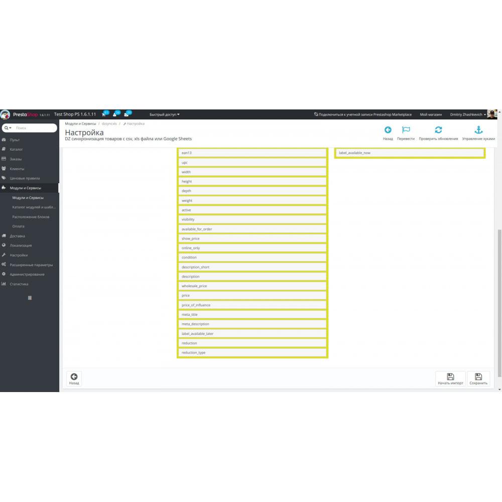 module - Инструменты администрирования - DZ синхронизация товаров с csv, xls, Google Sheets - 2