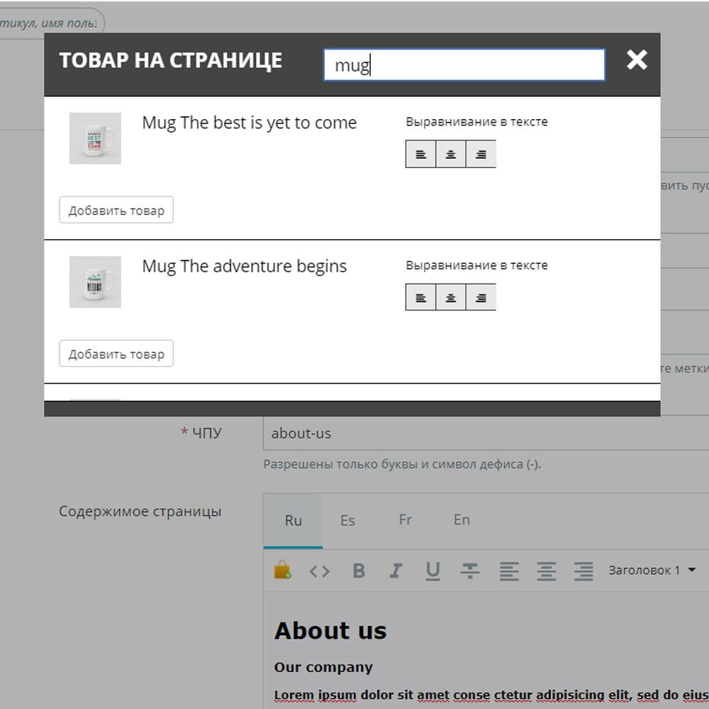 module - управления товарами на стартовой странице - Товары на CMS страницах - 5