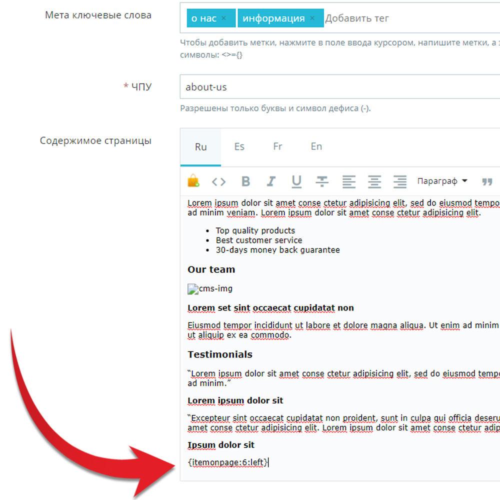 module - управления товарами на стартовой странице - Товары на CMS страницах - 6