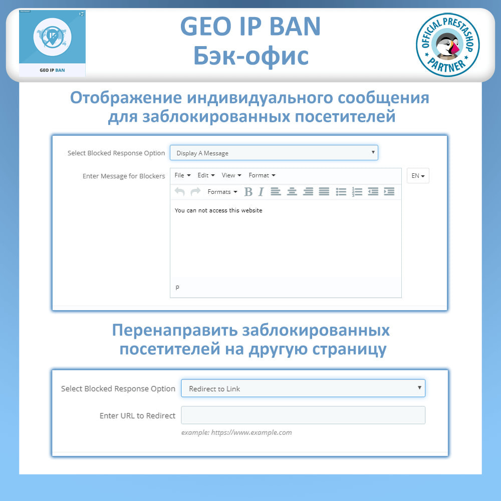 module - Безопасности и доступа - Блочные боты и пользователи на основе IP или страны - 3