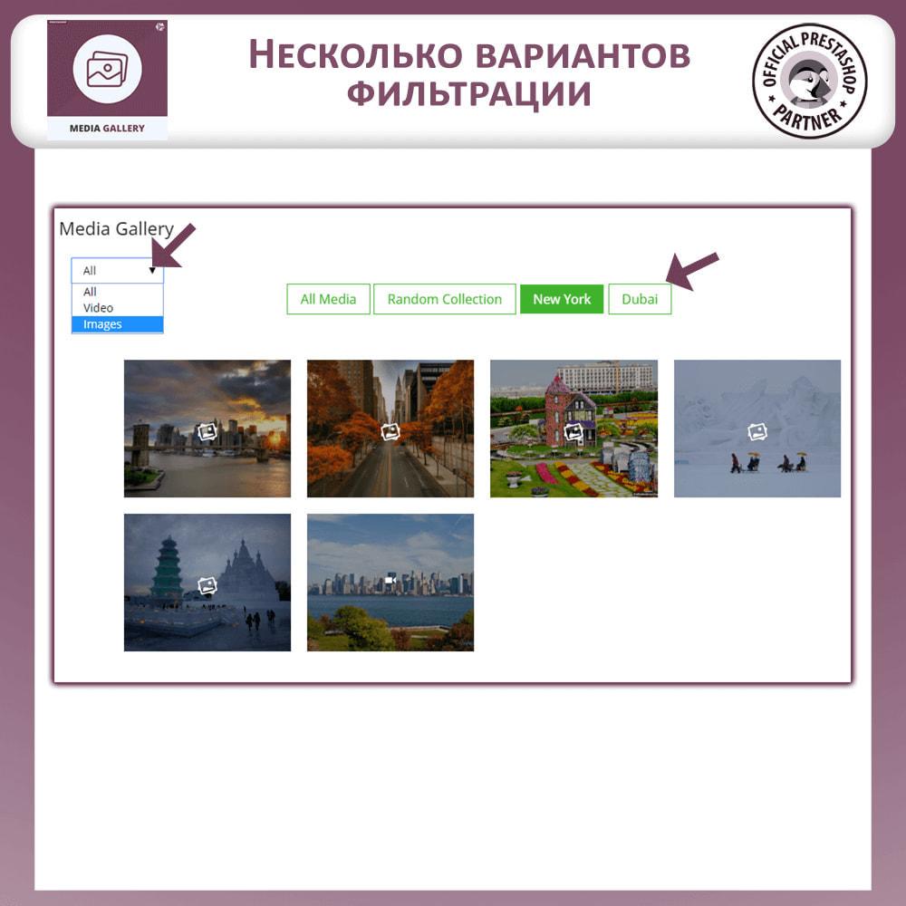 module - Виртуальных товаров - Медиа Галерея - Видео Галерея - 3