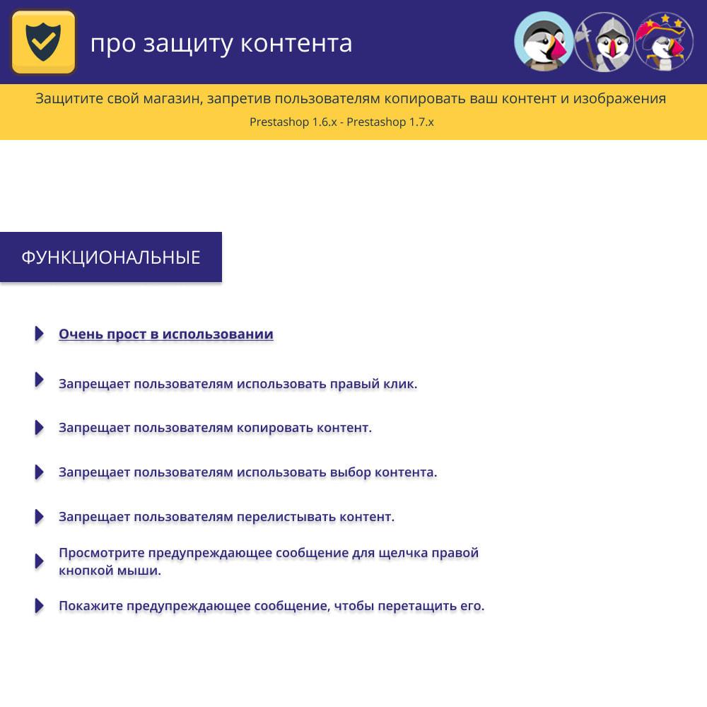 module - Безопасности и доступа - Pro Защита контента - Защитите свой контент - 1