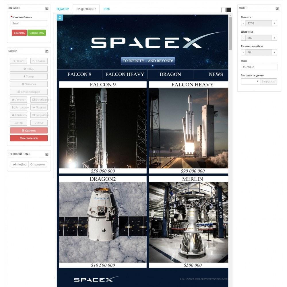 module - Рассылка новостей и SMS - Почтовые рассылки SeoSA - 7