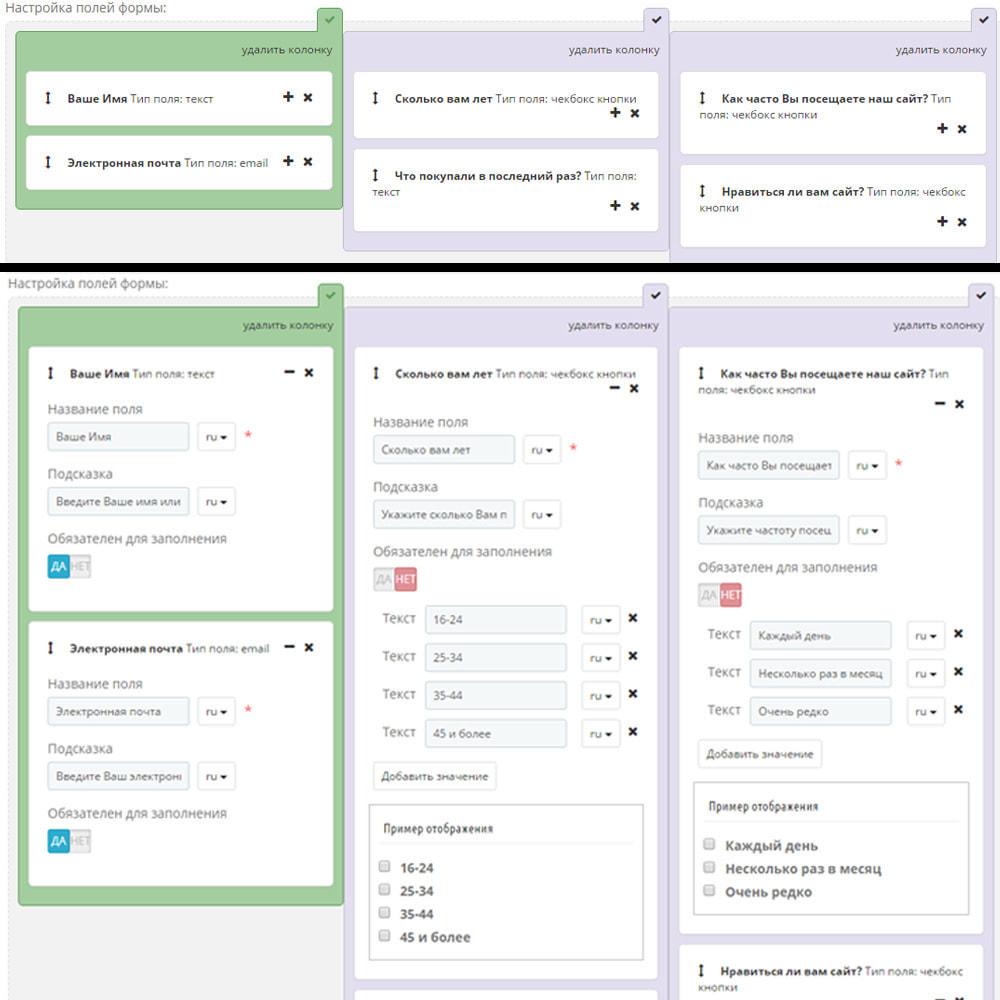 module - Форма обратной связи и Опросы - Формы опросов для пользователей - 9