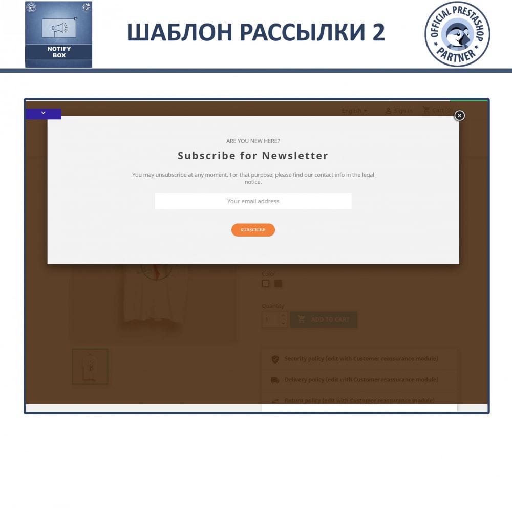 module - Всплывающие окна - Всплывающие промо и уведомления - 3