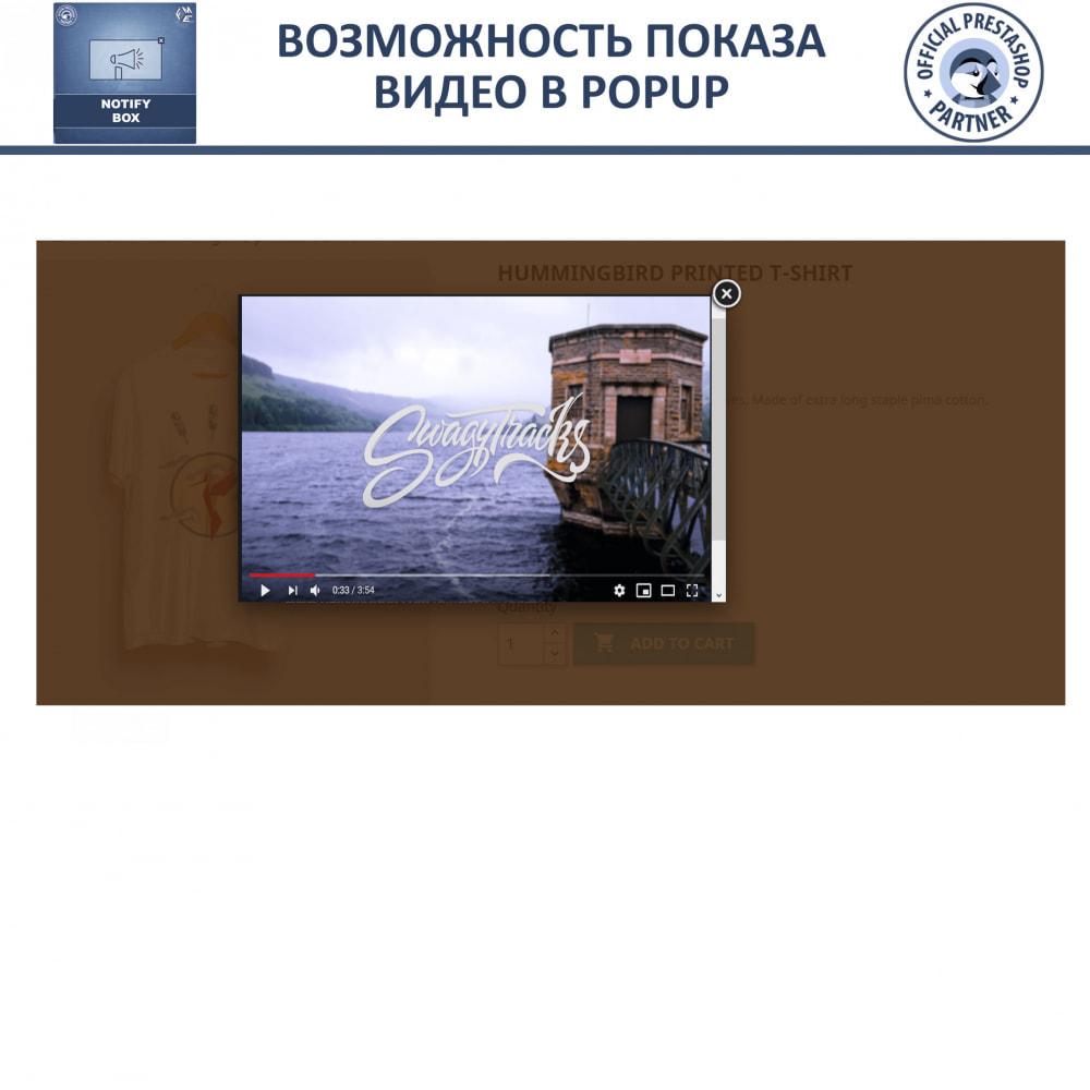 module - Всплывающие окна - Всплывающие промо и уведомления - 6
