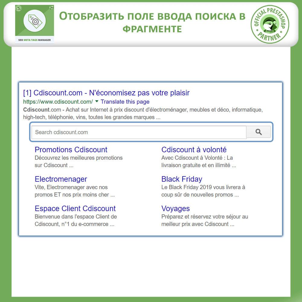 module - Естественная поисковая оптимизация - Менеджер метатегов - Высокий рейтинг SEO - 2