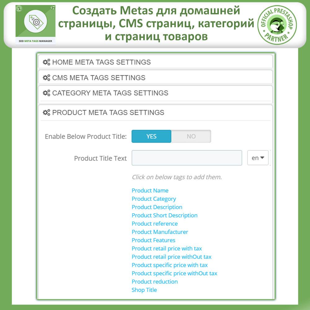 module - Естественная поисковая оптимизация - Менеджер метатегов - Высокий рейтинг SEO - 5