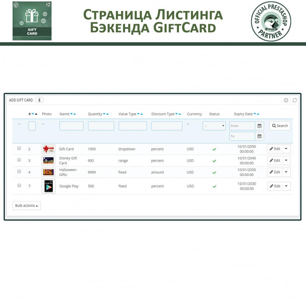 module - Список желаний и Подарочный купон - Подарочная карта - 6