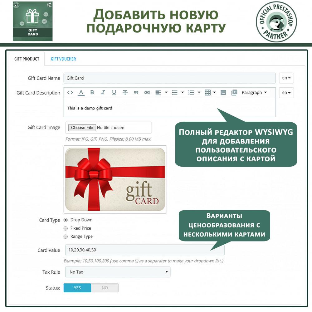module - Список желаний и Подарочный купон - Подарочная карта - 7