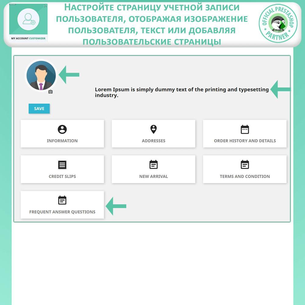 module - Инструменты администрирования - Настройщик моей учетной записи - 3