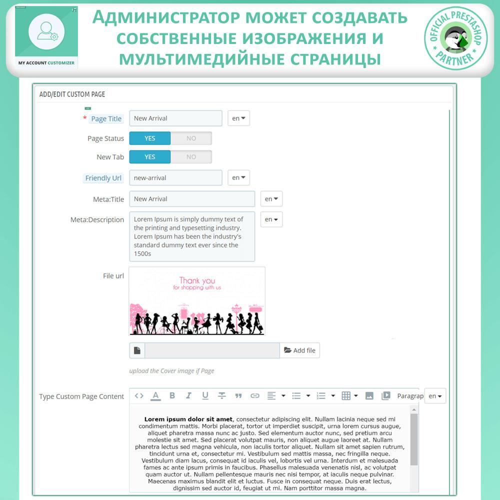 module - Инструменты администрирования - Настройщик моей учетной записи - 6