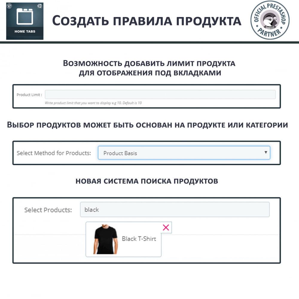 module - Блоки, вкладки и Баннеры - HomeTabs - Добавить пользовательские вкладки - 8