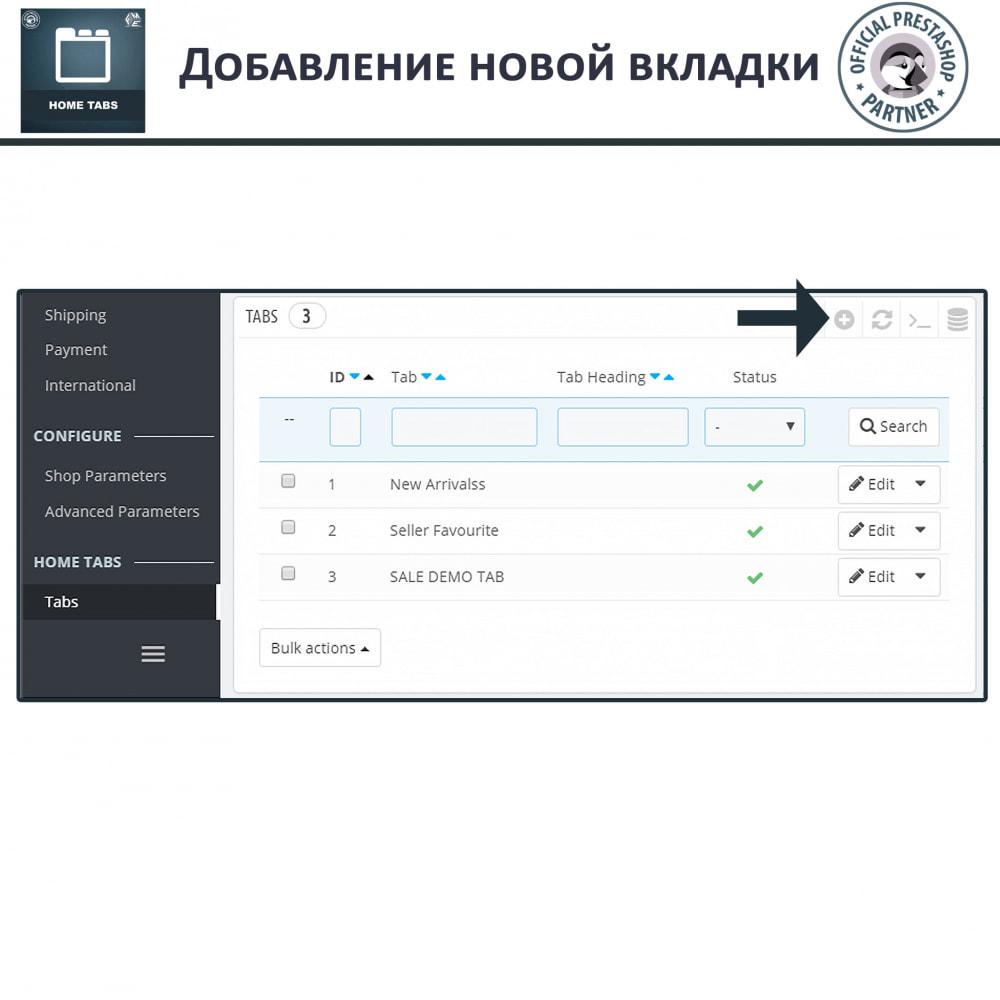 module - Bloki, Zakładki & Banery - HomeTabs - Dodaj niestandardowe karty - 5