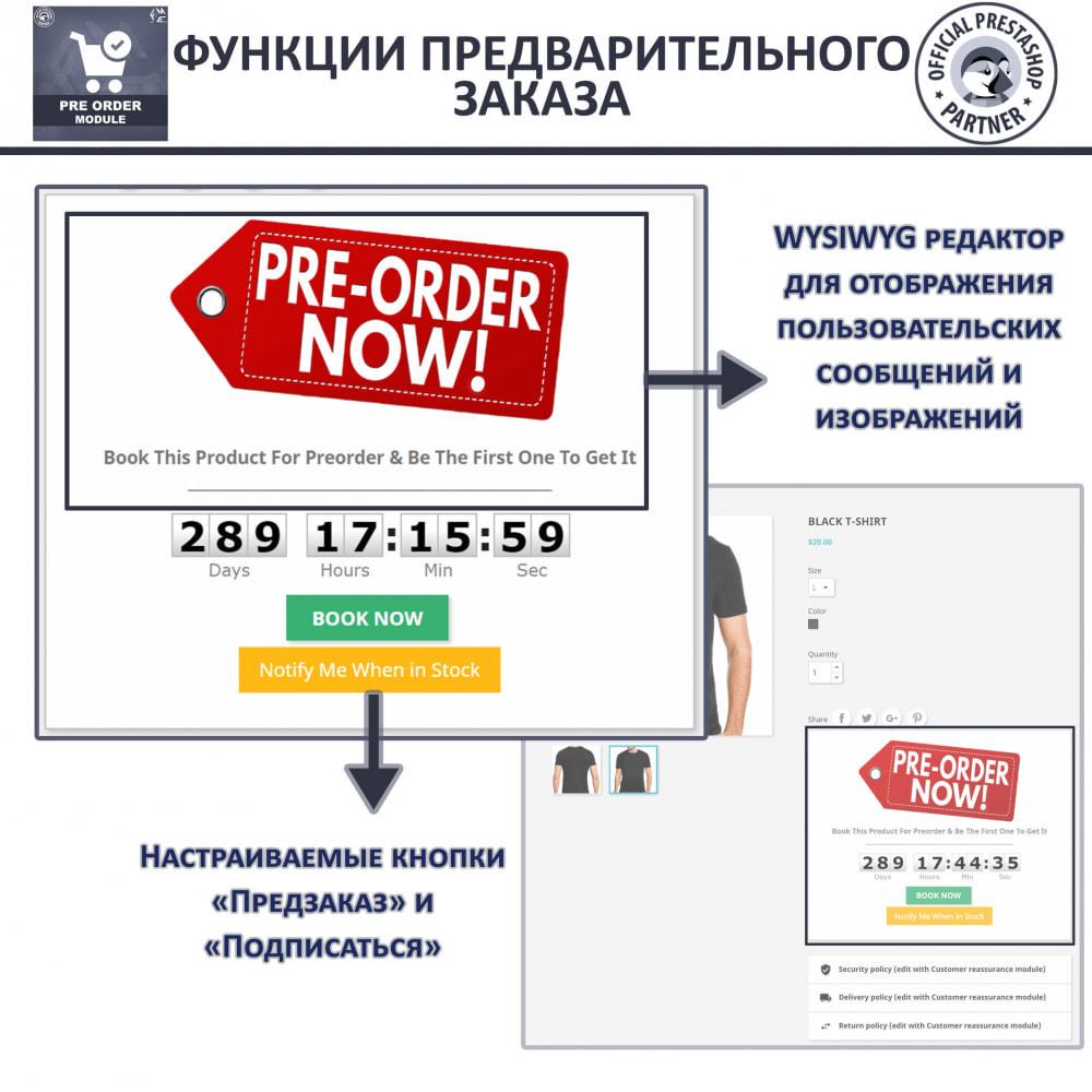 module - Pегистрации и оформления заказа - PreOrder - Предварительное бронирование - 4
