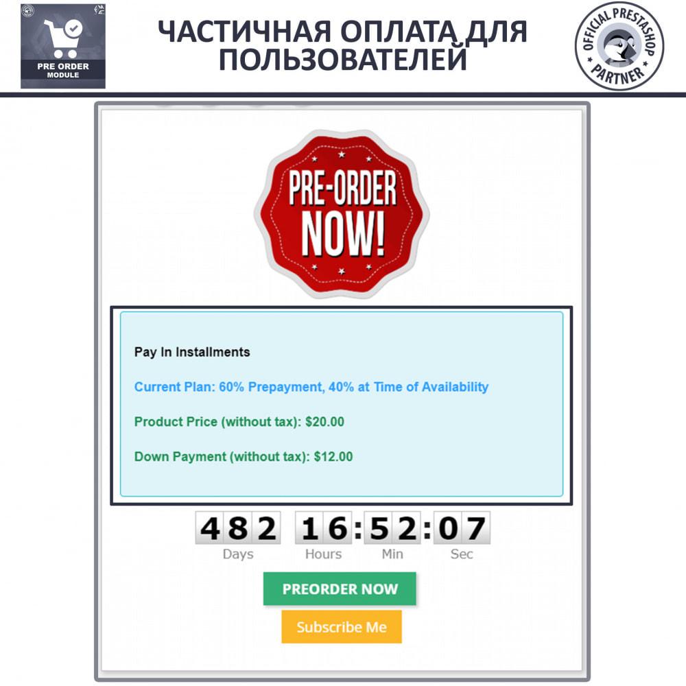 module - Pегистрации и оформления заказа - Pre-Order - Advance Booking   Out of Stock Selling - 5