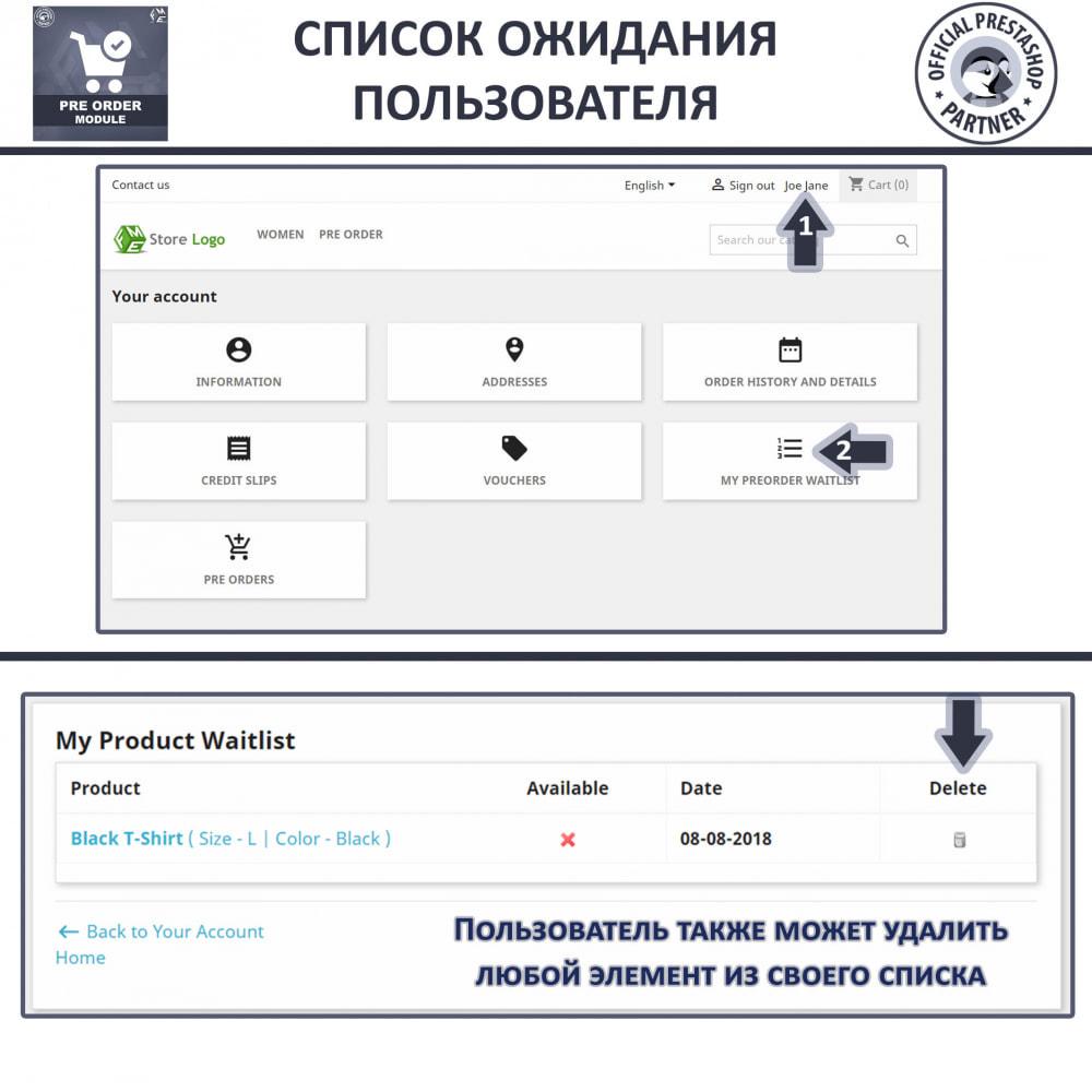 module - Pегистрации и оформления заказа - Pre-Order - Advance Booking   Out of Stock Selling - 7