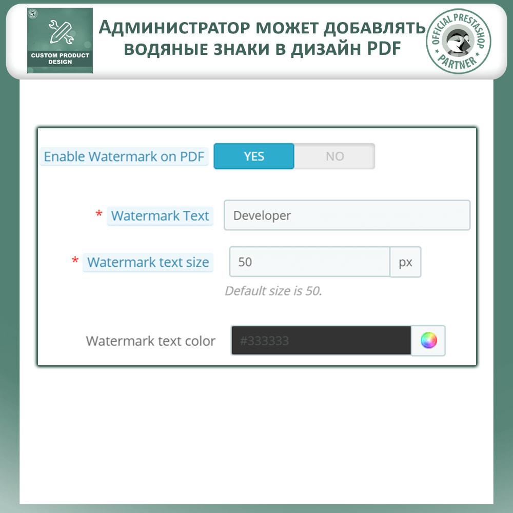 module - Вариаций и персонализации товаров - Пользовательский дизайнер продукта, настройка продукта - 13