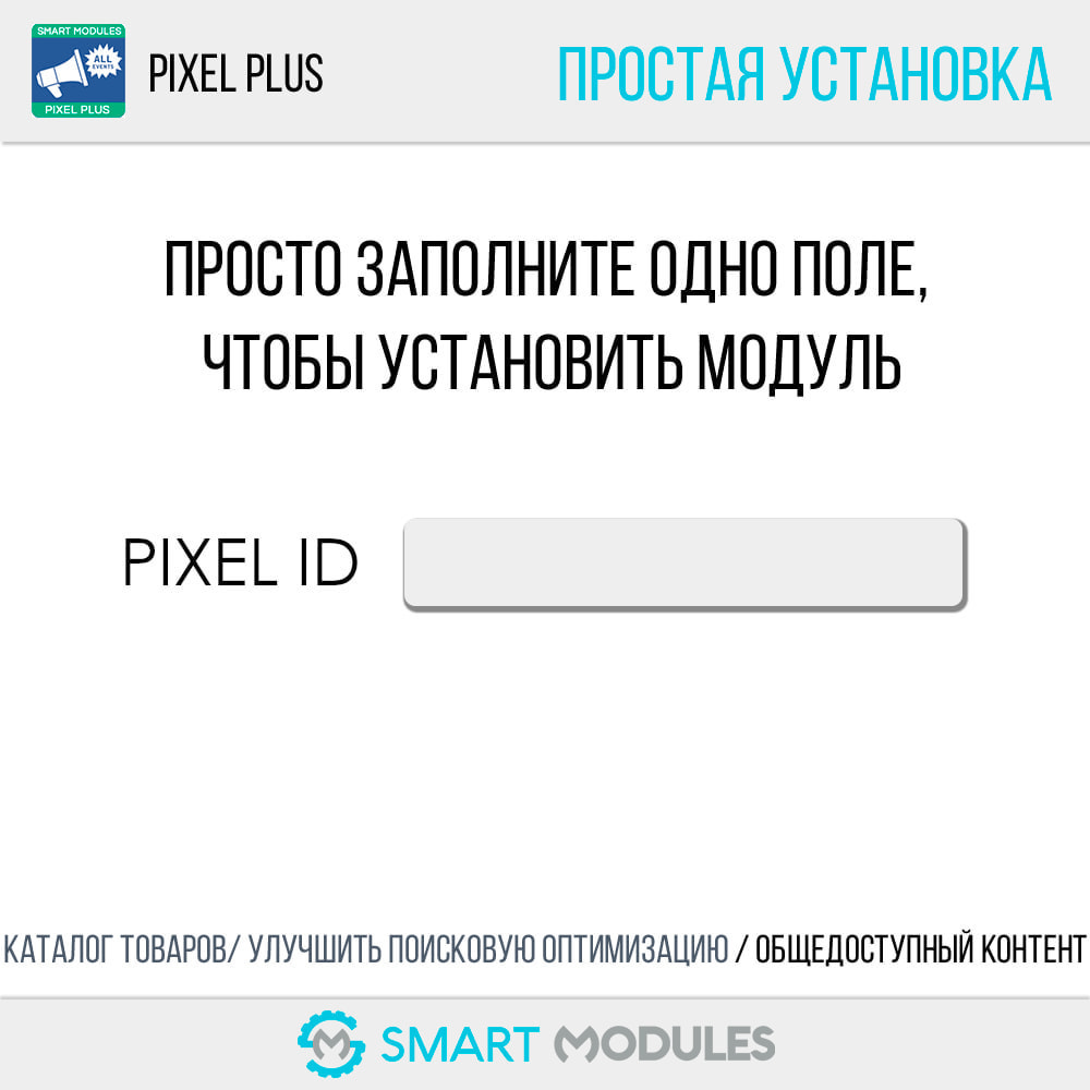 module - Статистика и анализ - Pixel Plus: События + API Конверсия+ Каталог Пиксель - 6