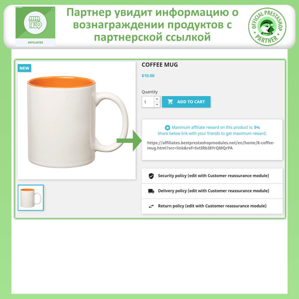 module - Платная поисковая оптимизация - Партнерская и реферальная программа - 4