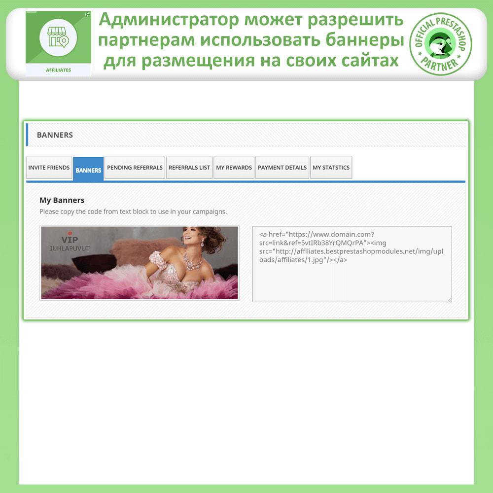 module - Платная поисковая оптимизация - Партнерская и реферальная программа - 5