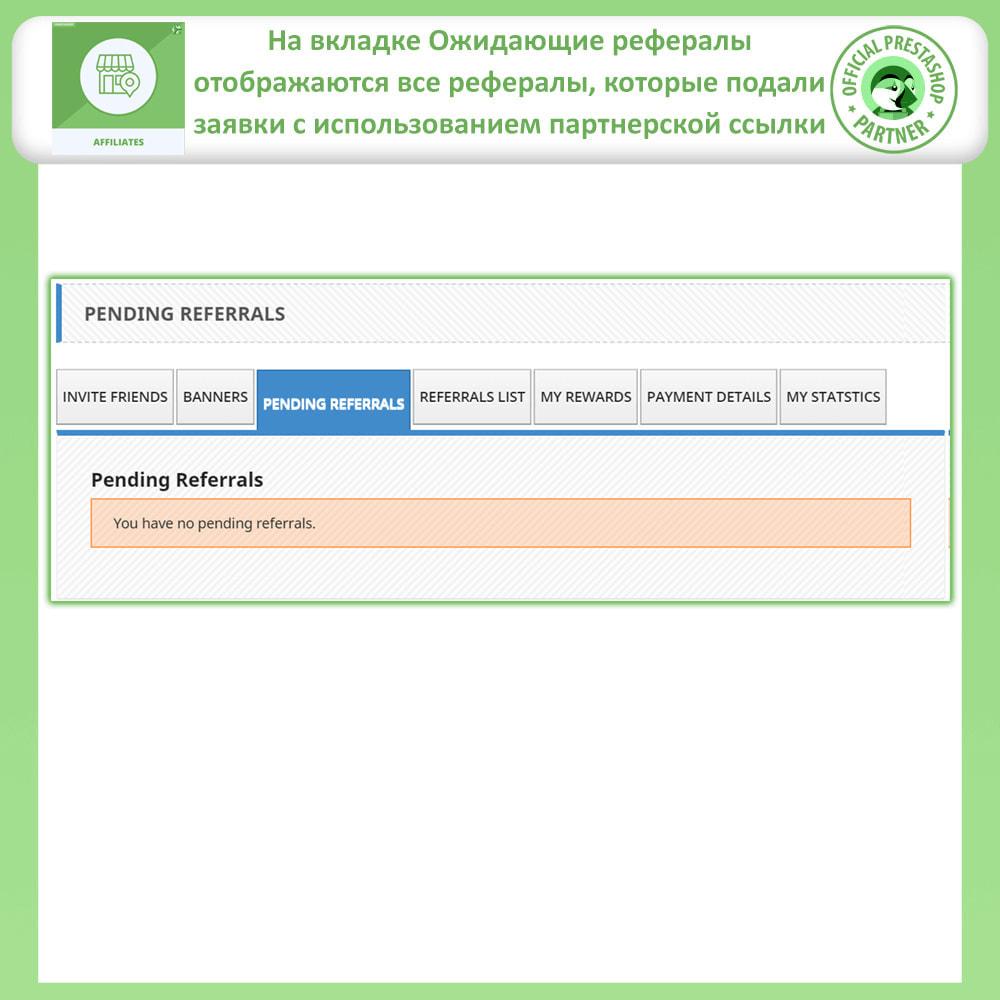 module - Платная поисковая оптимизация - Партнерская и реферальная программа - 6