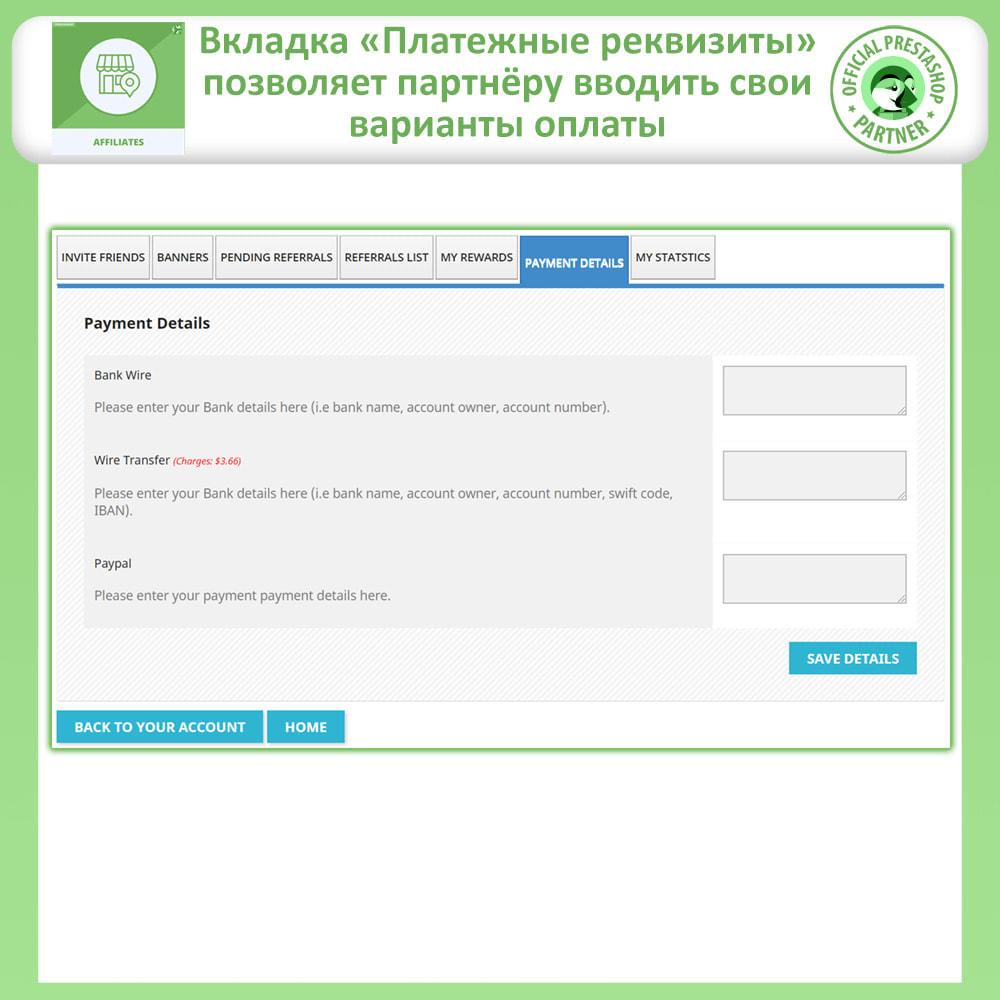 module - Платная поисковая оптимизация - Партнерская и реферальная программа - 9