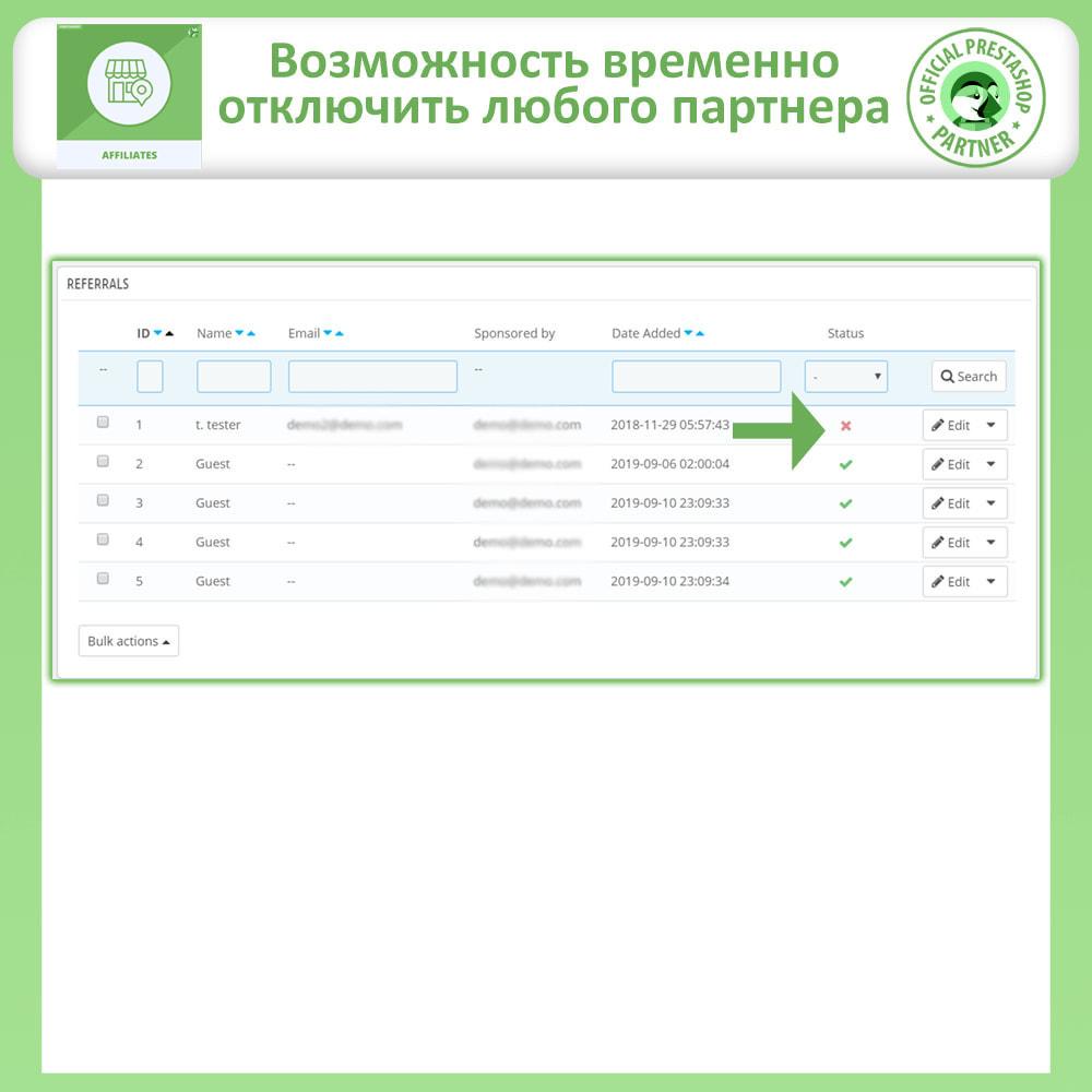 module - Платная поисковая оптимизация - Партнерская и реферальная программа - 17