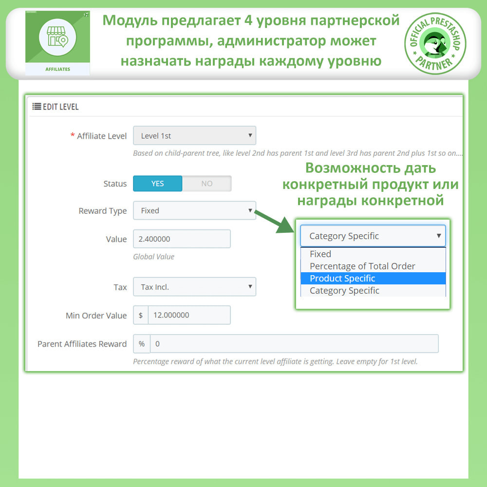 module - Платная поисковая оптимизация - Партнерская и реферальная программа - 20