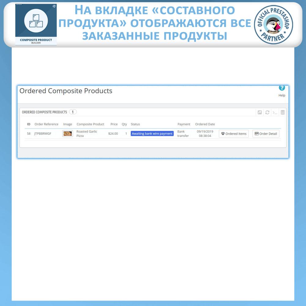 module - Перекрестные продажи и Создание комплектов - Композитный Создатель Продукта - 11