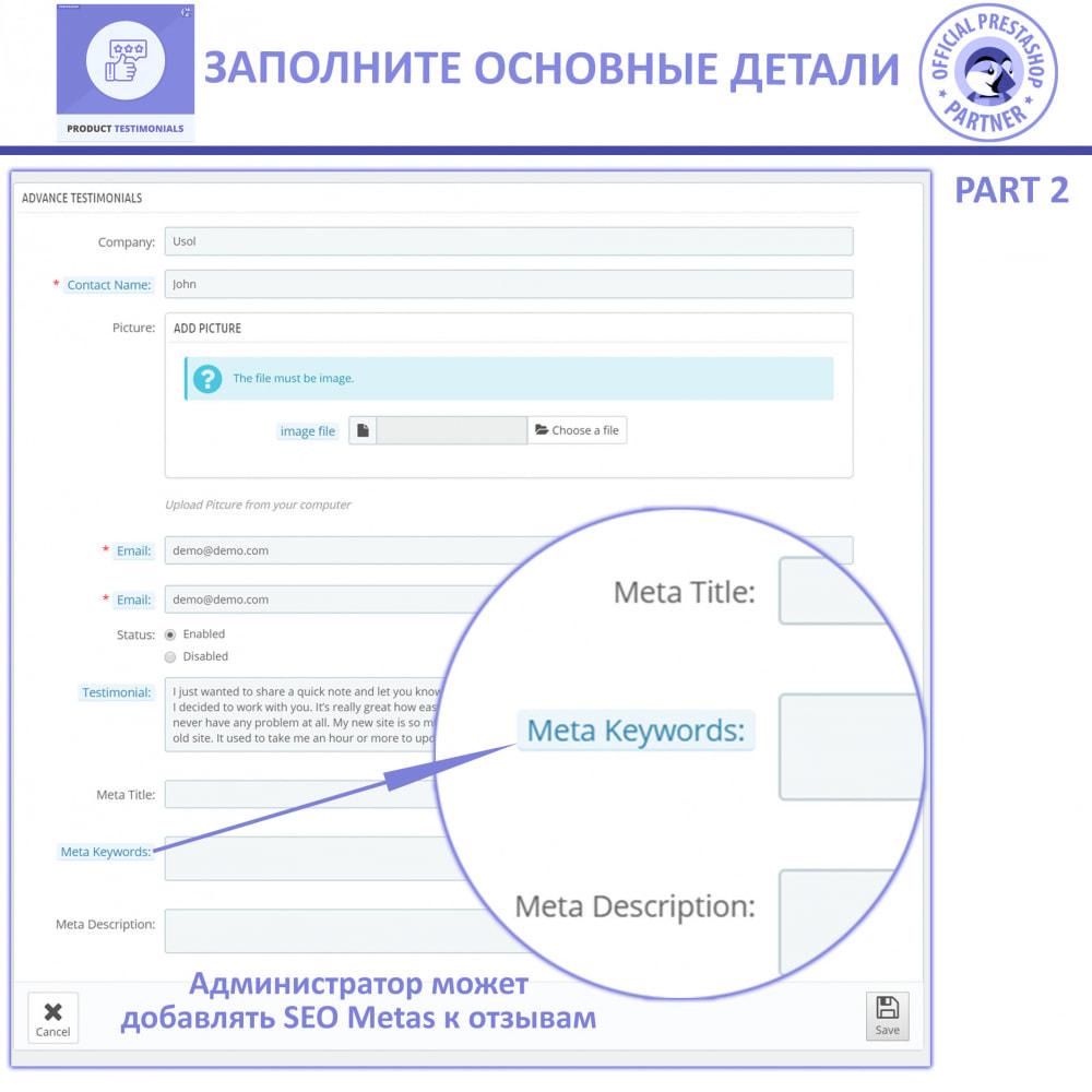 module - Отзывы клиентов - Отзывы покупателей + Отзывы о магазине - 5