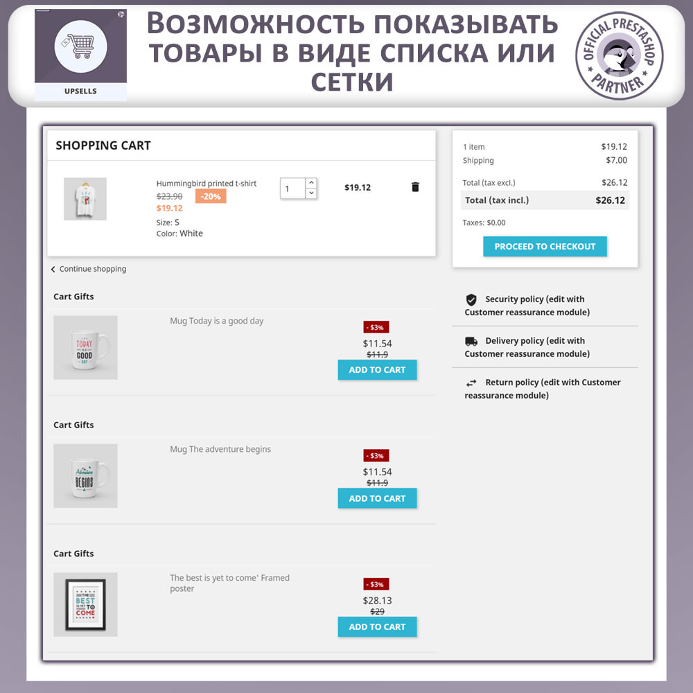 module - Перекрестные продажи и Создание комплектов - Продукты Upsell - Нажмите на корзину - 3