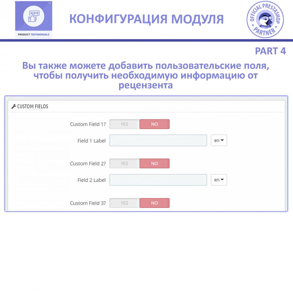 module - Отзывы клиентов - Отзывы покупателей + Отзывы о магазине - 11