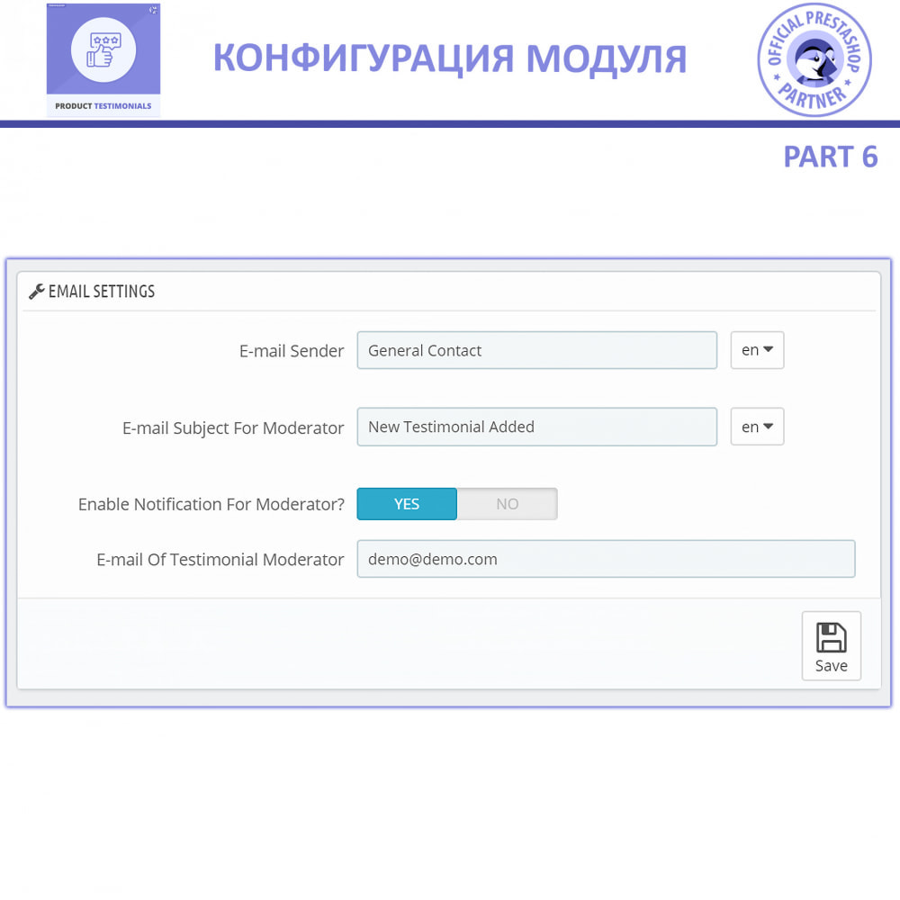 module - Отзывы клиентов - Отзывы покупателей + Отзывы о магазине - 13