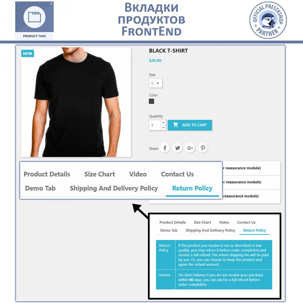module - Дополнительной информации и вкладок товара - Вкладки продукта - Добавить дополнительные вкладки - 2