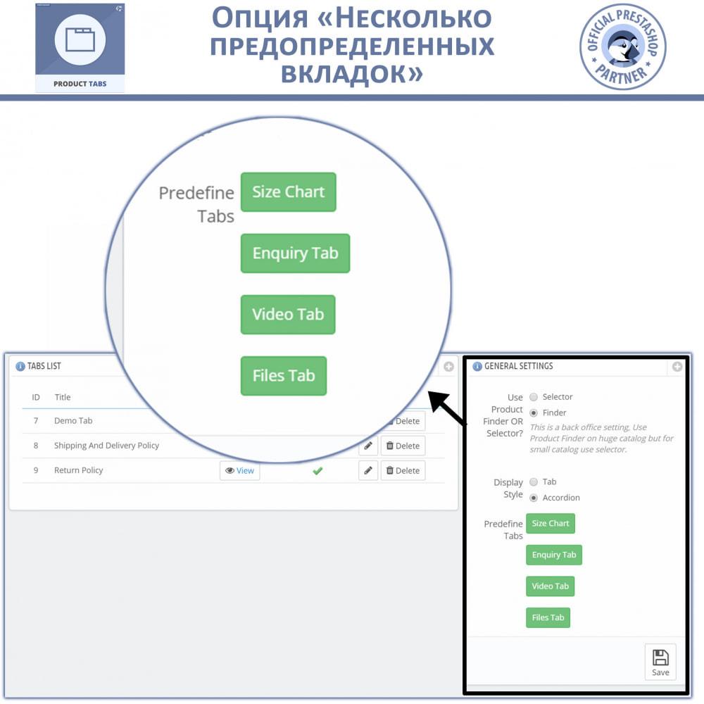 module - Дополнительной информации и вкладок товара - Вкладки продукта - Добавить дополнительные вкладки - 5
