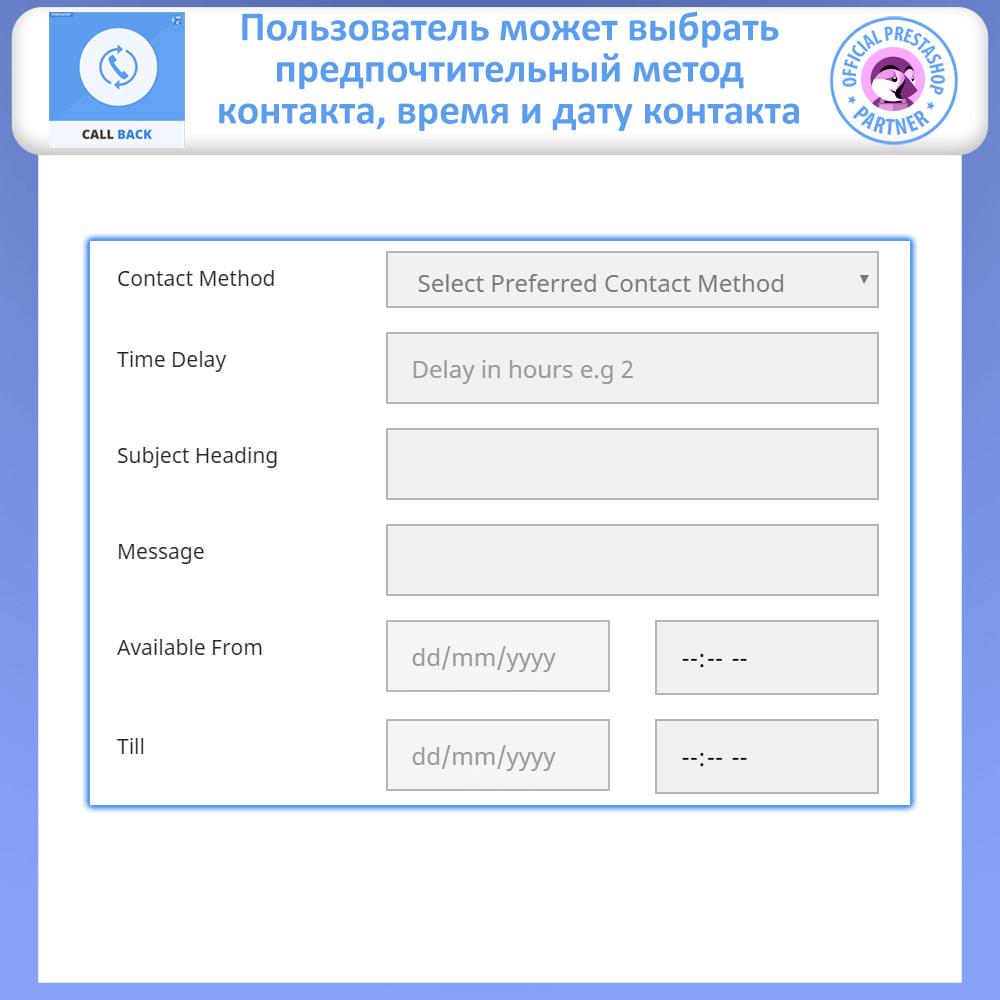 module - Поддержка и онлайн-чат - CallBack-фиксированная плавающая форма обратного звонка - 6
