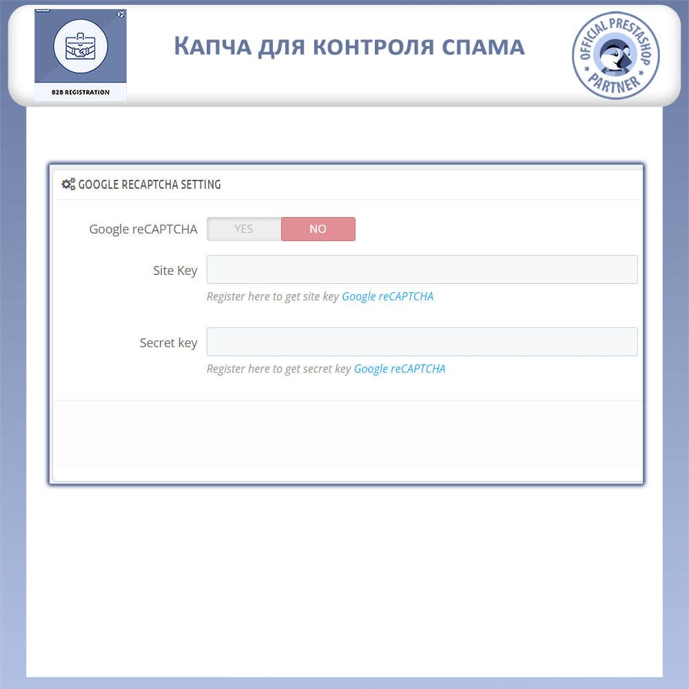 module - Pегистрации и оформления заказа - Регистрация B2B - 10