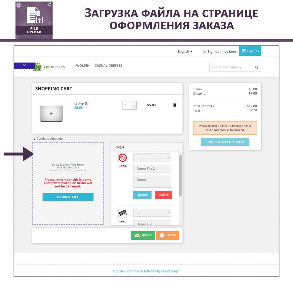 module - Дополнительной информации и вкладок товара - Загрузка файла клиентами - 5