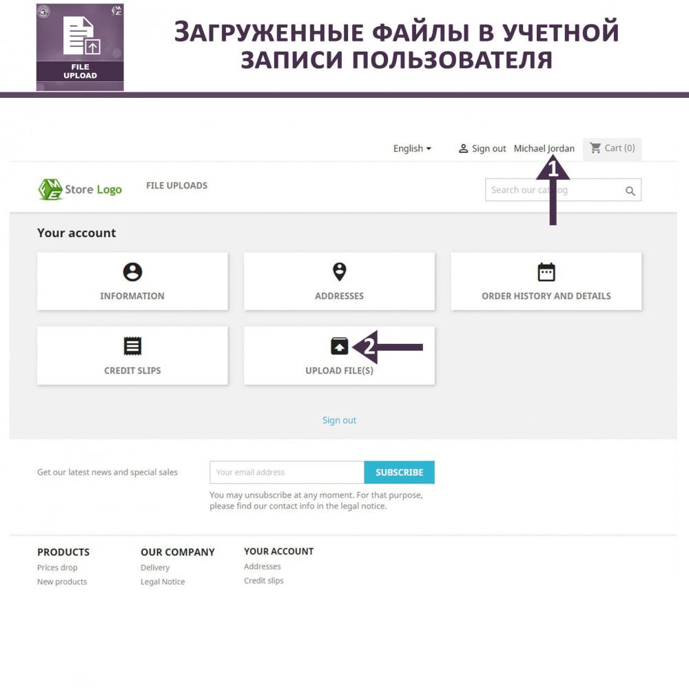 module - Дополнительной информации и вкладок товара - Загрузка файла клиентами - 6