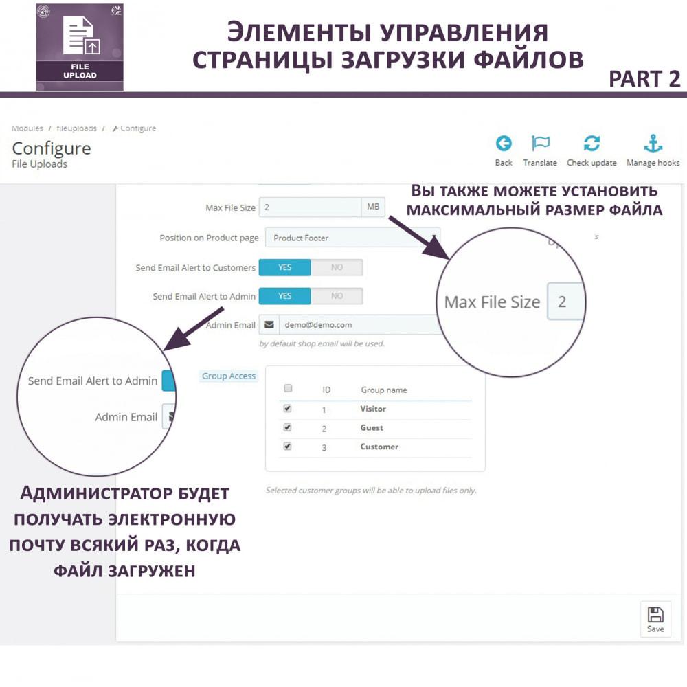 module - Дополнительной информации и вкладок товара - Загрузка файла клиентами - 9