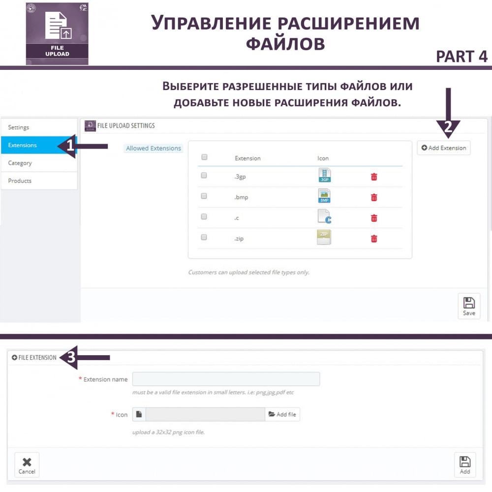 module - Дополнительной информации и вкладок товара - Загрузка файла клиентами - 11