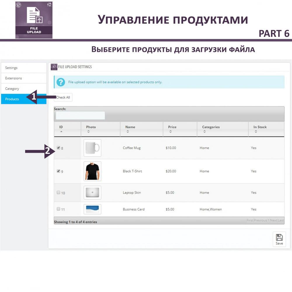module - Дополнительной информации и вкладок товара - Загрузка файла клиентами - 13